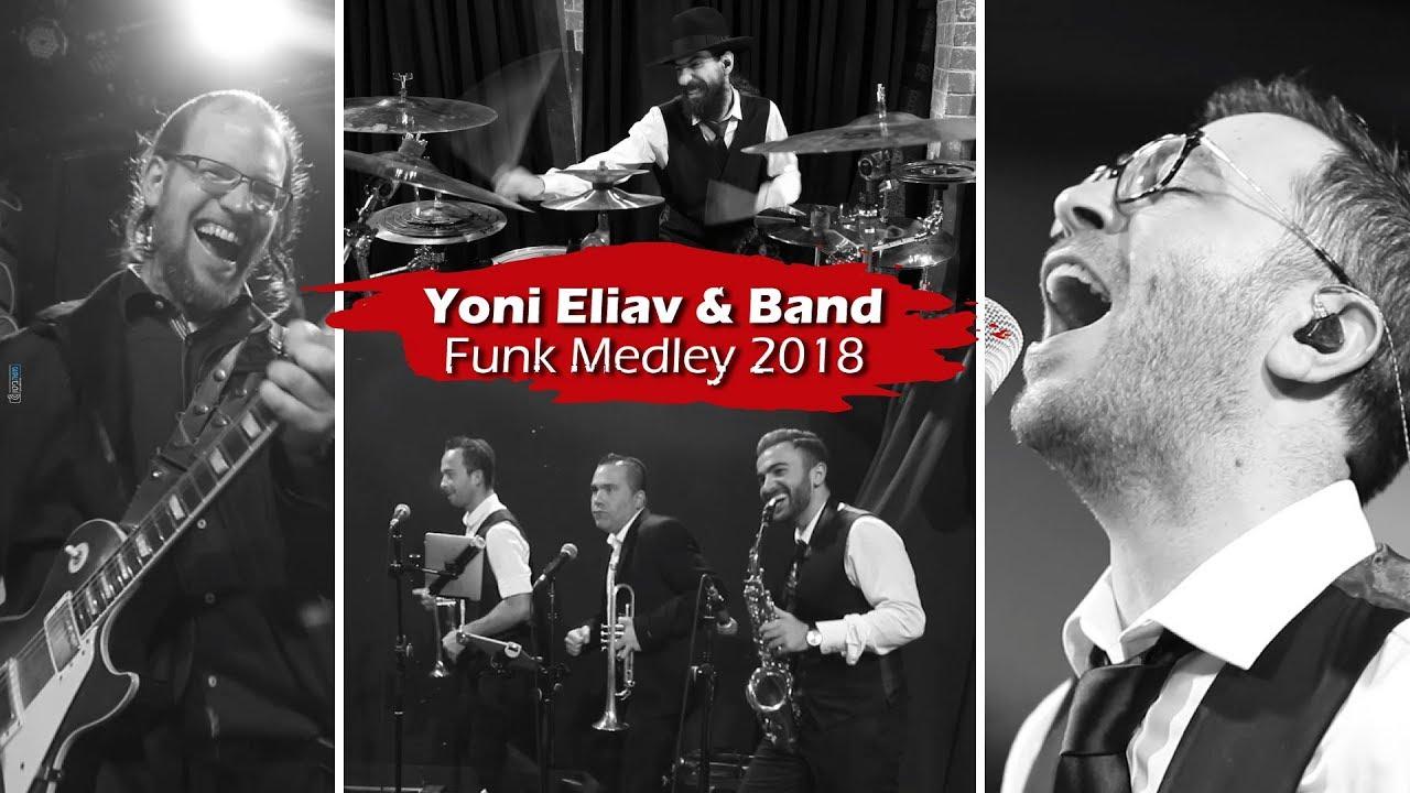 יוני אליאב | מחרוזת פאנק (Yoni Eliav | Funk Medley (2018