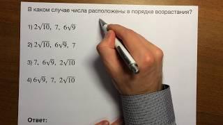 Сравнение чисел. ОГЭ математика задача 3 (тип 5)