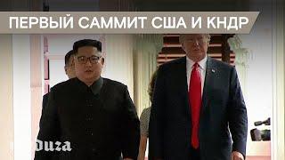 Первый в истории саммит США и КНДР