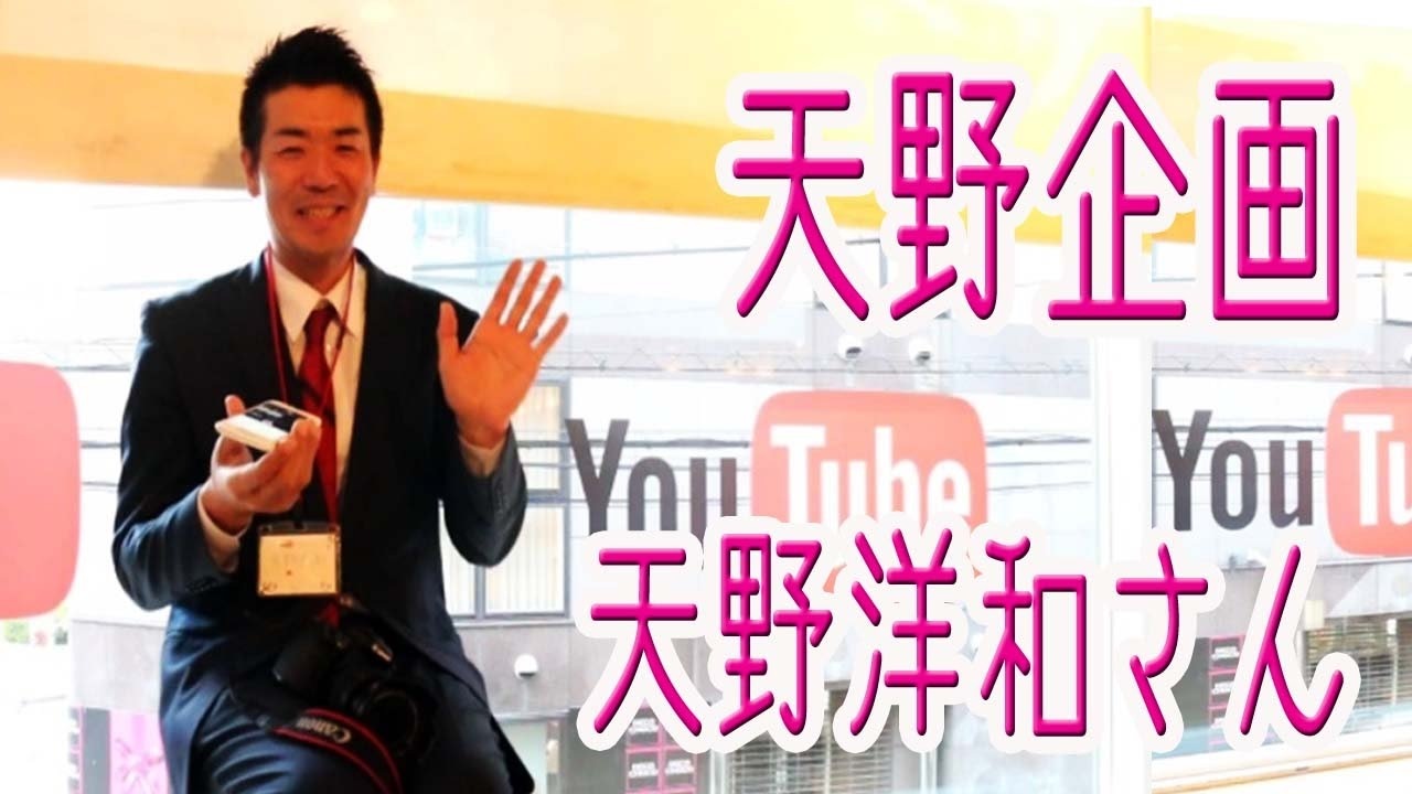 【天野洋和】岐阜県羽島市 天野企畫の天野さん チャンネル紹介@YouTubeWeek大阪 - YouTube