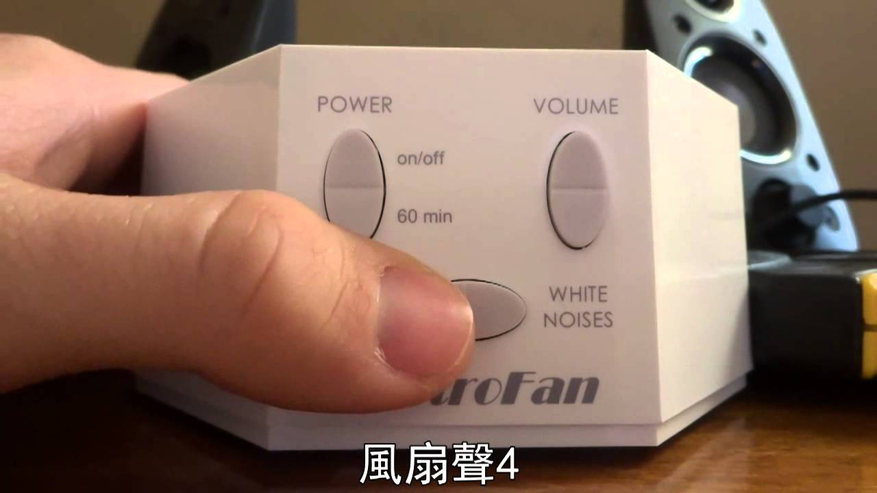 美國LectroFan 除噪助眠器/助眠機 - YouTube