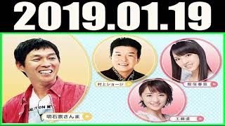 2019 01 19 MBSヤングタウン 土曜日 明石家さんま 村上ショージ 飯窪...