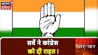 Haryana के survey ने Congress में फूंकी जान ! | देखिये Aar Paar Amish Devgan के साथ|