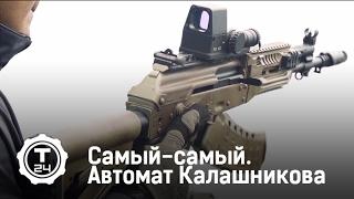 Автомат Калашникова | Самый самый | Т24