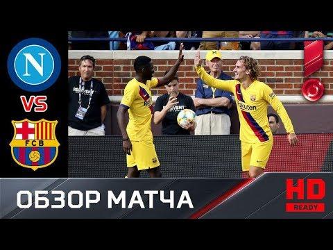 11.08.2019 Наполи - Барселона - 0:4. Обзор матча