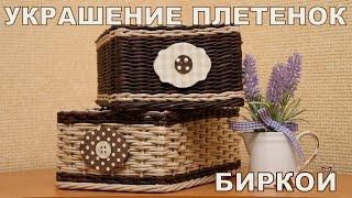 Декор плетеных изделий Урок № 2
