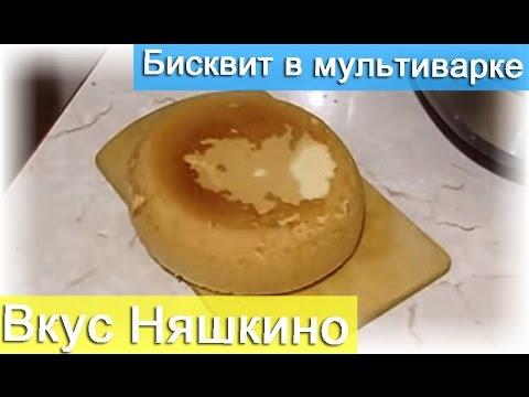видео рецепт бисквит для торта