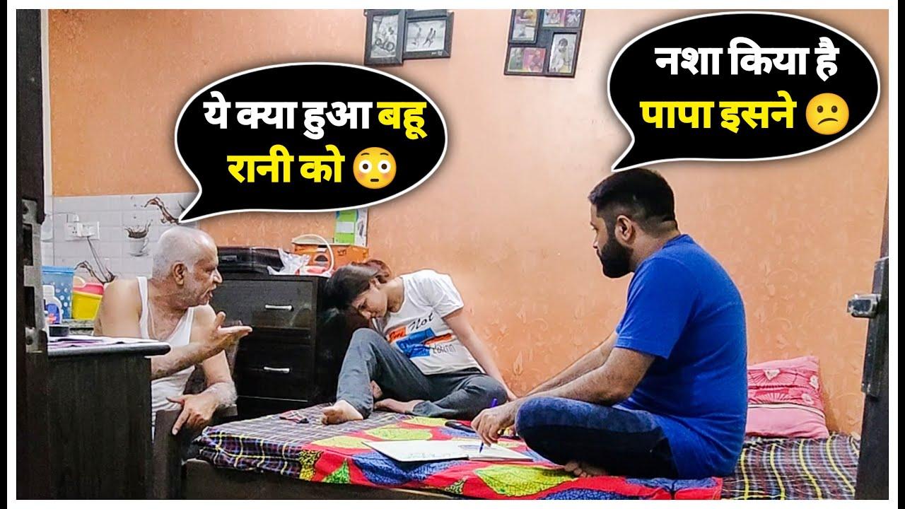 बहू ने पति के साथ मिलकर काटा ससुर का बकरा😜 | Sunny Arya | Tehelka Prank