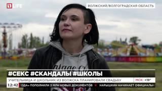 В Волжске продолжается следствие по делу секс-скандала с учительницей