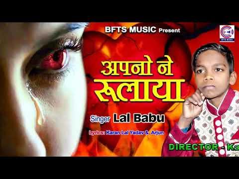 Dard Bhara Geet Apno Ne Rulaya Bhojpuri Super Hit Dard Bhare Geet Singer By Lal Babu