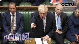 """[中国新闻] 英国斥""""无协议脱欧""""报告泄露 约翰逊指责保守党议员""""严重损害""""国家利益   CCTV中文国际"""