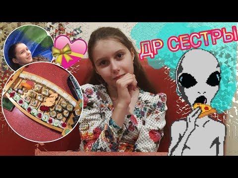 VLOGG I ДЕНЬ РОЖДЕНИЯ СЕСТРЫ I Ksenia Birukovaиз YouTube · С высокой четкостью · Длительность: 5 мин27 с  · Просмотров: 122 · отправлено: 22.06.2017 · кем отправлено: Ksenia Birukova