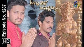 Seethamma Vakitlo Sirimalle Chettu | 16th October 2019  | Full Episode No 1287 | ETV Telugu