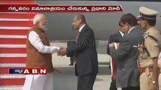 PM Modi Reaches Gannavaram Airport | BJP Public Meeting in Guntur | ABN Telugu