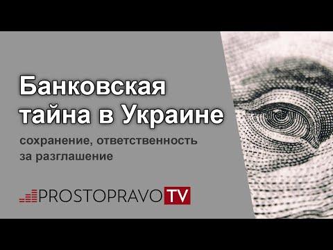 Банковская тайна 2019 в Украине: сохранение, ответственность за разглашение