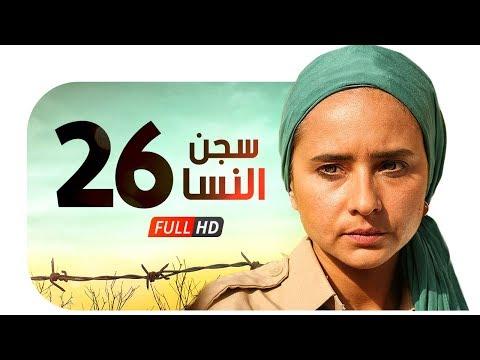 مسلسل سجن النسا حلقة 26 HD كاملة