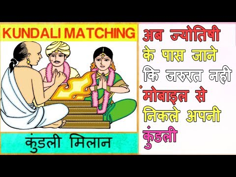 online match making free kundli