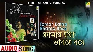 Tomar Katha Bhabte Bose   Bengali Modern Song   Srikanto Acharya