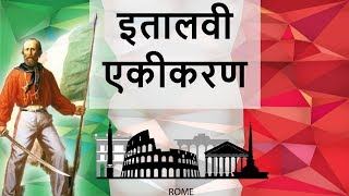 इटली का एकीकरण - Unification Of Italy - World History for UPSC / IAS / PCS