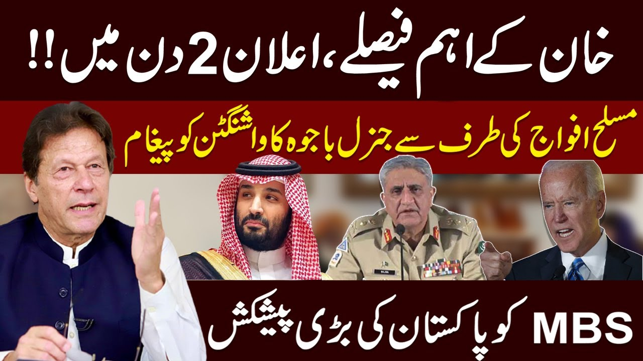 Imran Khan's important decisions, announcement in 2 days | Pakistan's biggest offer to MBS