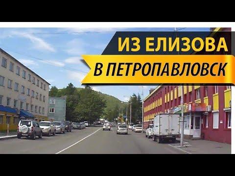 ЕЛИЗОВО - ПЕТРОПАВЛОВСК. ИЮЛЬ 2019 ♥ ВИДЕО С РЕГИСТРАТОРА