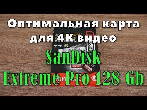 Карта памяти SanDisk Extreme Pro на 128гб. Лучшее, что может быть для 4К.
