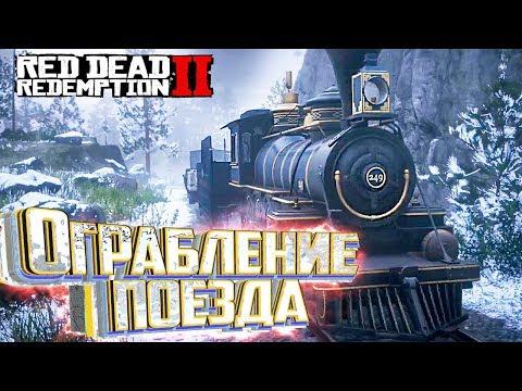 ОГРАБЛЕНИЕ ПОЕЗДА - RED DEAD REDEMPTION 2 Прохождение #3