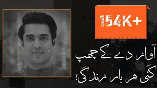 Iqrar Ul Hassan poetry || Urdu Poetry | Bait Baazi 2020(Har Bar Zindgi)|| New WhatsApp Poetry Status
