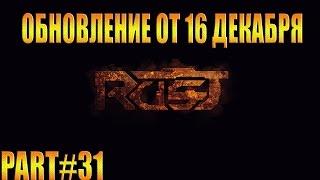 Rust experimental ? Part #31 > ОБНОВЛЕНИЕ ОТ 16 ДЕКАБРЯ <