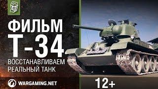 Т-34. Восстановление легендарного танка [World of Tanks]