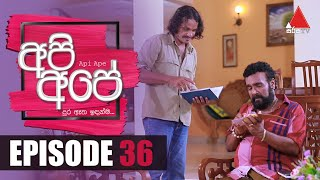 Api Ape | අපි අපේ | Episode 36 | Sirasa TV Thumbnail
