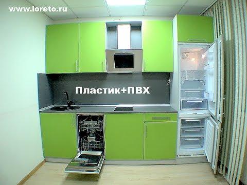 Мини кухни для маленькой квартиры фото дизайн, кухня для ...