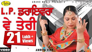 L.P Drivera Ve Teri Amrita Virk [ Official Video ] 2012 - Anand Music