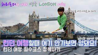 해리포터의 나라 영국 런던여행 필수코스 1탄여기는 꼭 …