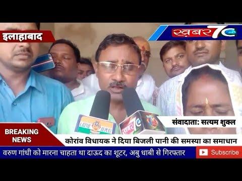 कोरांव विधायक राजमणि कोल ने प्रेस के माध्यम से दिया बिजली जल पानी की समस्या का समाधान,