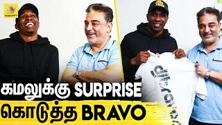 உலக நாயகனுக்கு Suprise கொடுத்த ஆட்ட நாயகன் | CSK Favourite Dwayne Bravo Meets MNM Chief Kamal Haasan