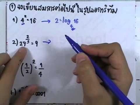 เลขกระทรวง เพิ่มเติม ม.4-6 เล่ม3 : แบบฝึกหัด1.5 ข้อ01