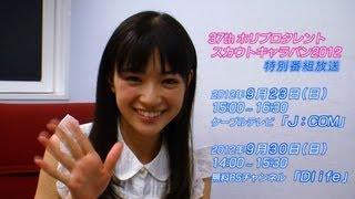 37thホリプロタレントスカウトキャラバン2012 グランプリ 優希美青(ゆ...