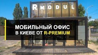 видео установка офис киев