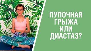 КАК ОТЛИЧИТЬ ГРЫЖУ ПУПКА ОТ ДИАСТАЗА? Пупочная грыжа у женщин после родов: лечение и симптомы.