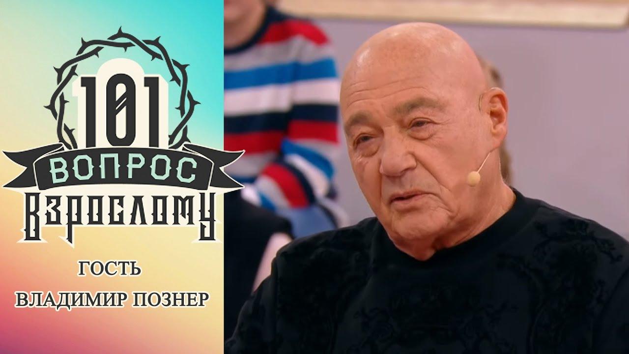 101 вопрос взрослому. Выпуск от 14.11.2020 Гость Владимир Познер.