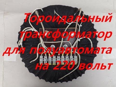Станок для тороидального трансформатора своими руками 51