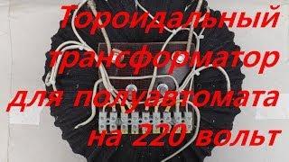 Самодельный трансформатор для полуавтомата /toroidal!(Музыка из сайта http://audiomicro.com .Процесс изготовления тороидального трансформатора на 220 вольт., 2014-06-11T19:51:04.000Z)