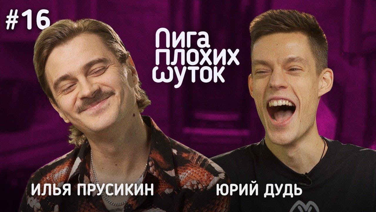 ЛИГА ПЛОХИХ ШУТОК #16 | Илья Прусикин х Юрий Дудь