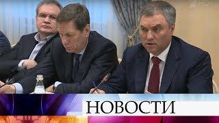 Депутаты и эксперты обсудили проект закона об ответных мерах на американские санкции.
