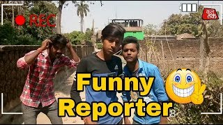 Funny Reporter | Desi Interview | Funny Video