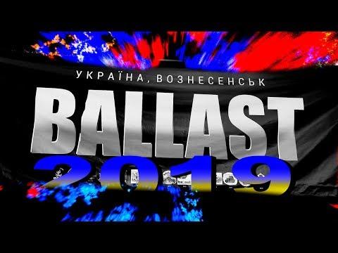 ВОЗНЕСЕНСЬК БАЛЛАСТ 2019