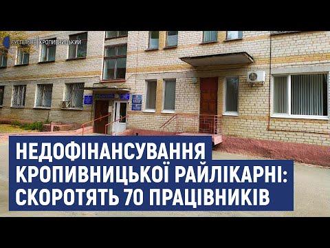 Суспільне Кропивницький: У Кропивницькій районній лікарні скоротять 70 працівників