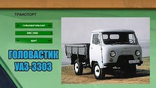 3D инструктор (City Car Driving) - Головастик (УАЗ-3302)