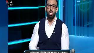 نمبر وان | حكيم يغني أغنية افتتاح بطولة امم افريقيا ماتش مصر وزيمبابوي بـ 3 لغات